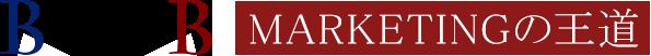 BtoB Marketingの王道|法人向けマーケッターのための総合情報サイト